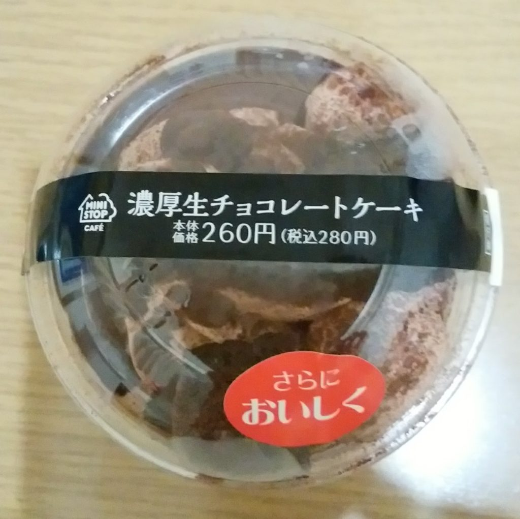 濃厚生チョコレートケーキ