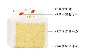 バニラシフォンケーキ(7号相当)