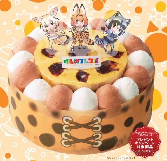 けものフレンズサーバルケーキ