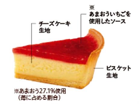 あまおういちごのチーズケーキ