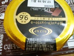 RIZAP 割チョコビターショコラケーキ