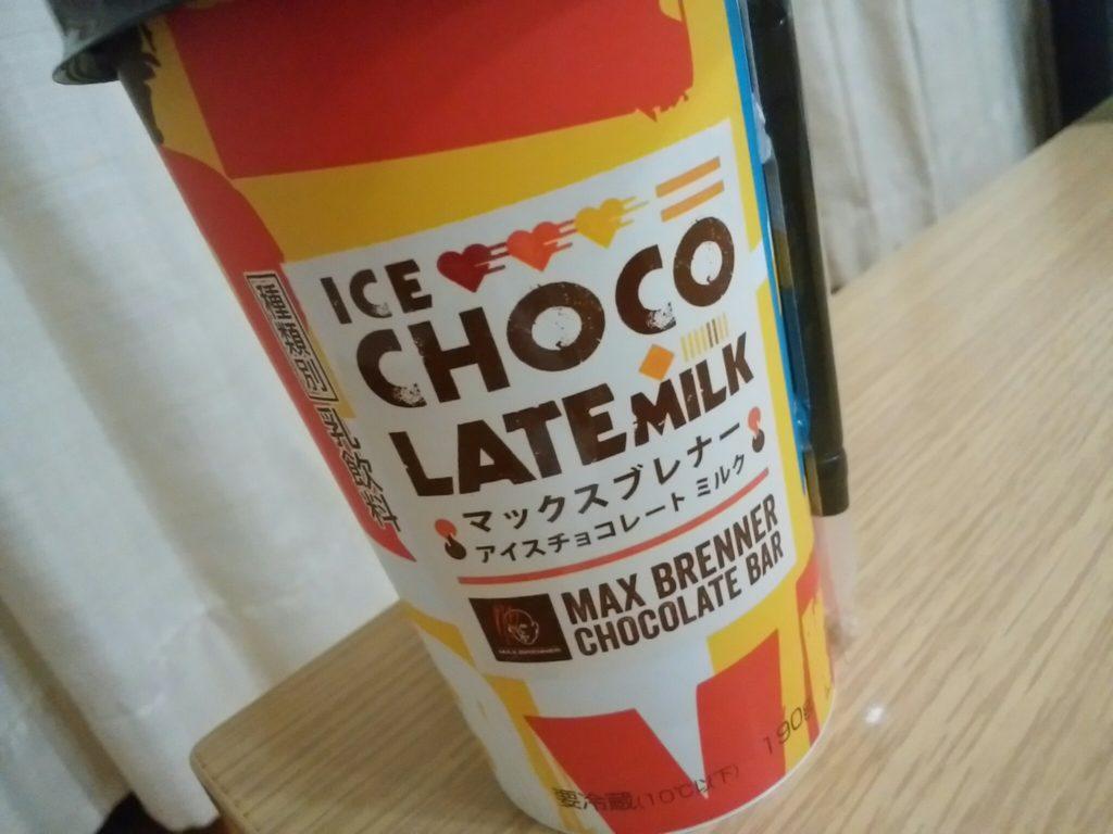 マックスブレナーアイスチョコレートミルク