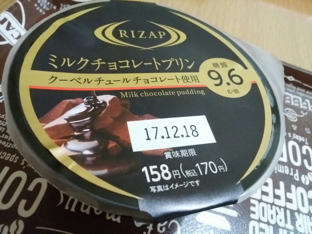 RIZAPミルクチョコレートプリン