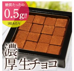 低糖質 生チョコレート