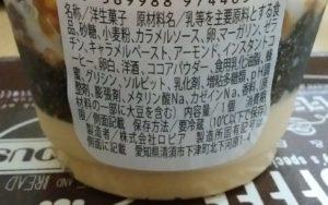 キャラメル珈琲パフェ