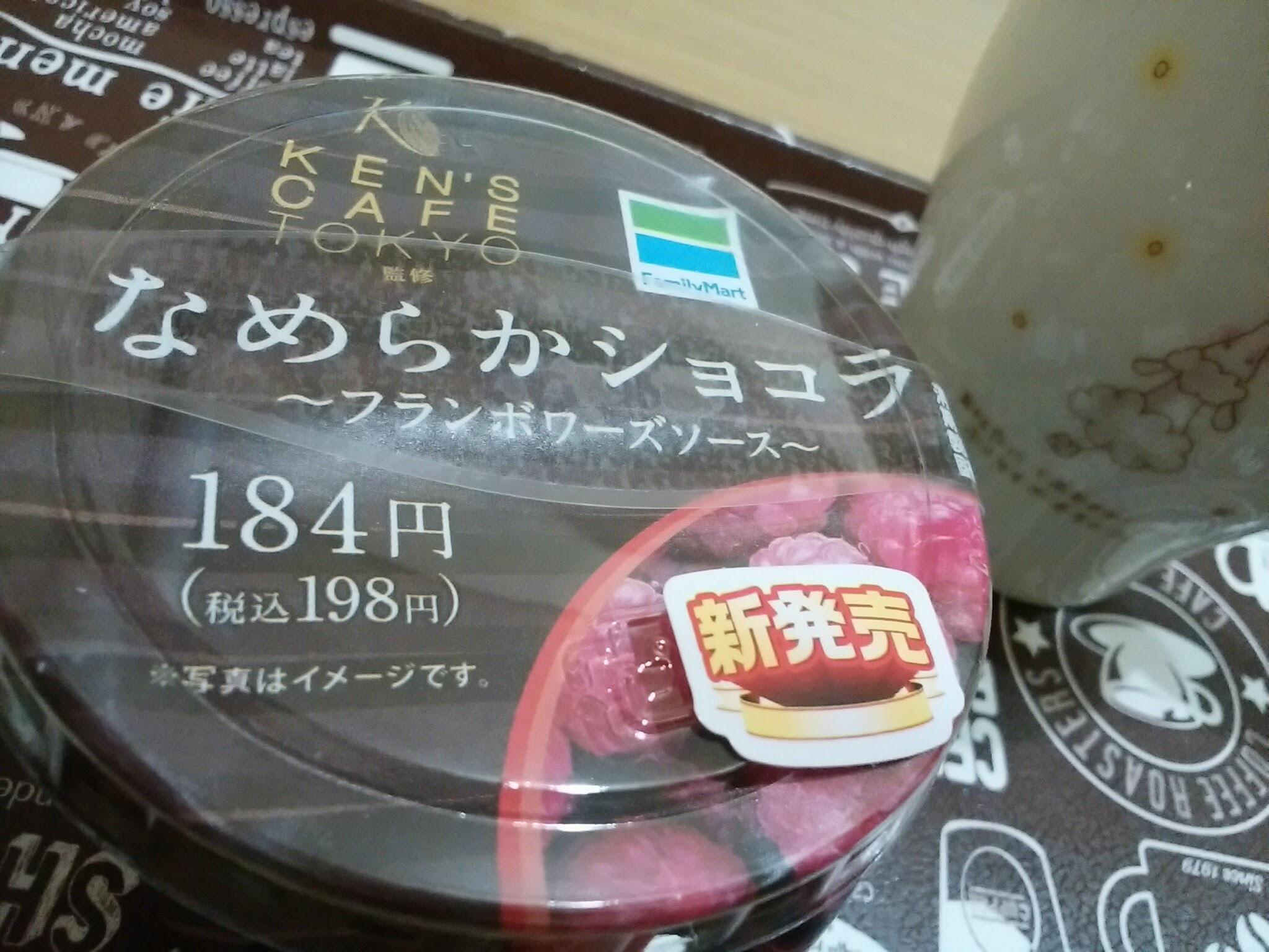 ケンズカフェ東京監修なめらかショコラ