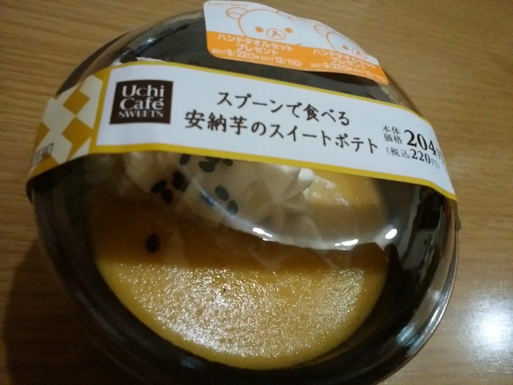 スプーンで食べる安納芋のスイートポテト