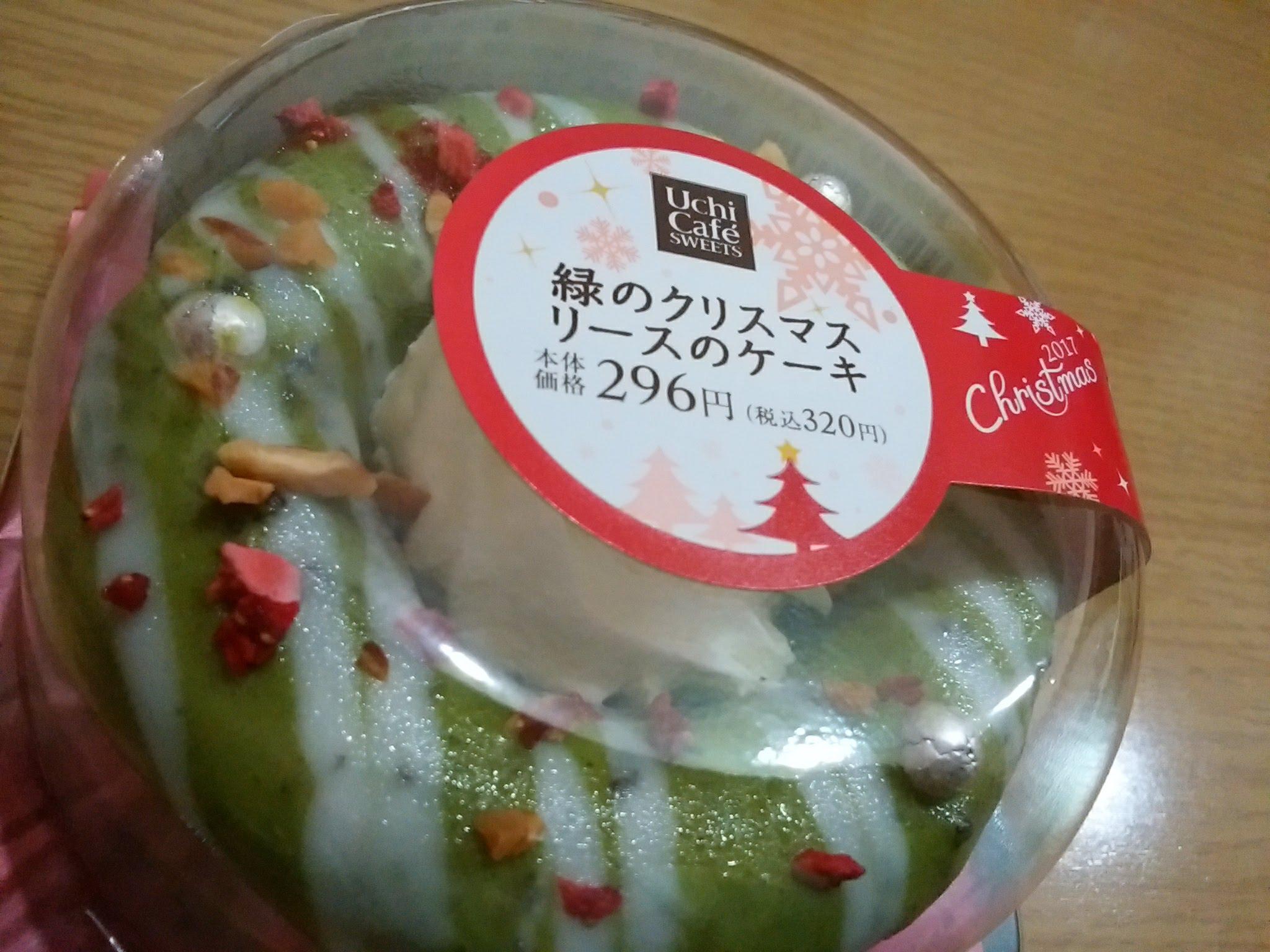 緑のクリスマスリースのケーキ