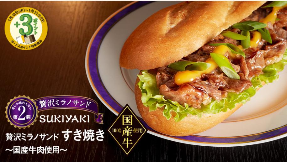 贅沢ミラノサンド すき焼き ~国産牛肉使用~