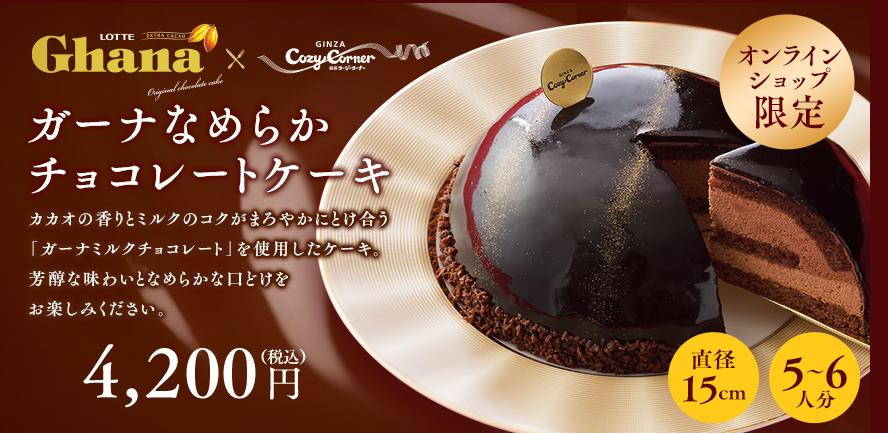 ガーナなめらかチョコレートケーキ