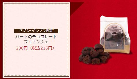 ハートのチョコレートフィナンシェ