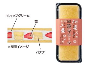 節分ロール(苺&バナナ)