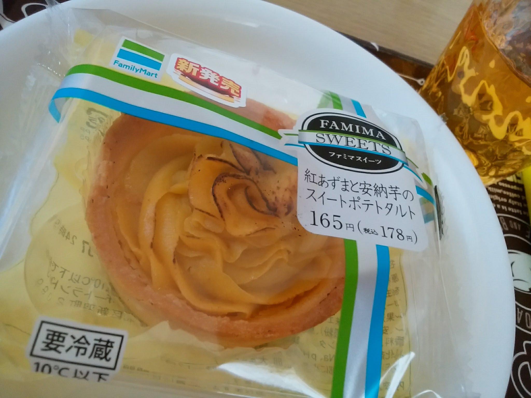 紅あずまと安納芋のスイートポテトタルト