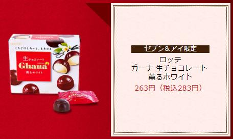 ガーナ 生チョコレート 薫るホワイト