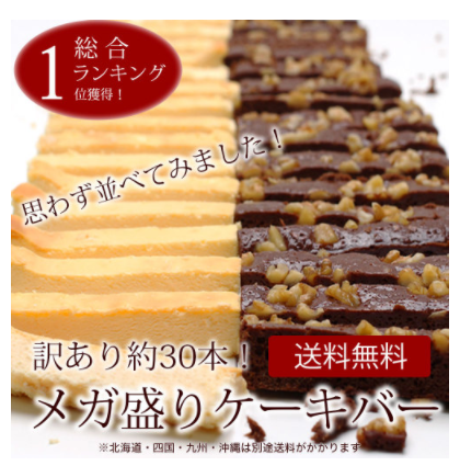 メガ盛りケーキバー560g