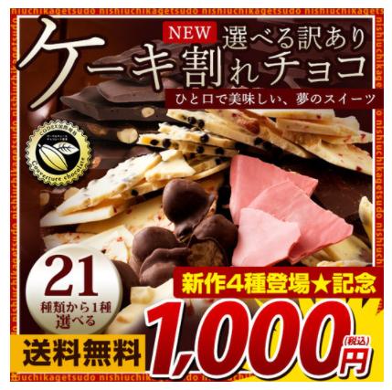 21種類から選べるクーベルチュールの贅沢割れチョコレート