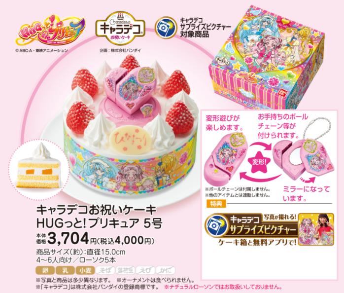 キャラデコお祝いケーキ HUGっと!プリキュア 5号