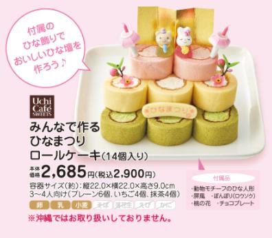 みんなで作るひなまつりロールケーキ(14個入り)
