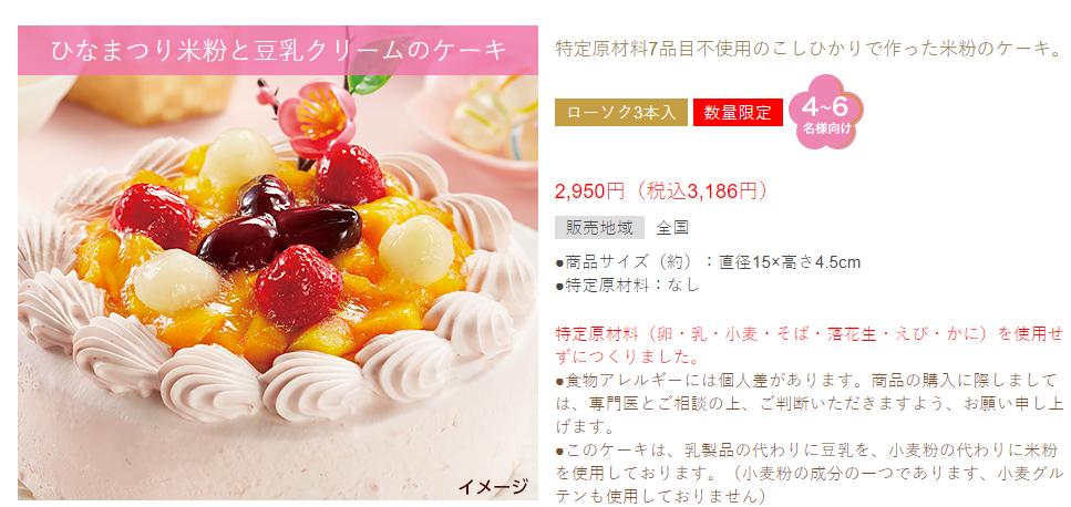 ひなまつり米粉と豆乳クリームのケーキ