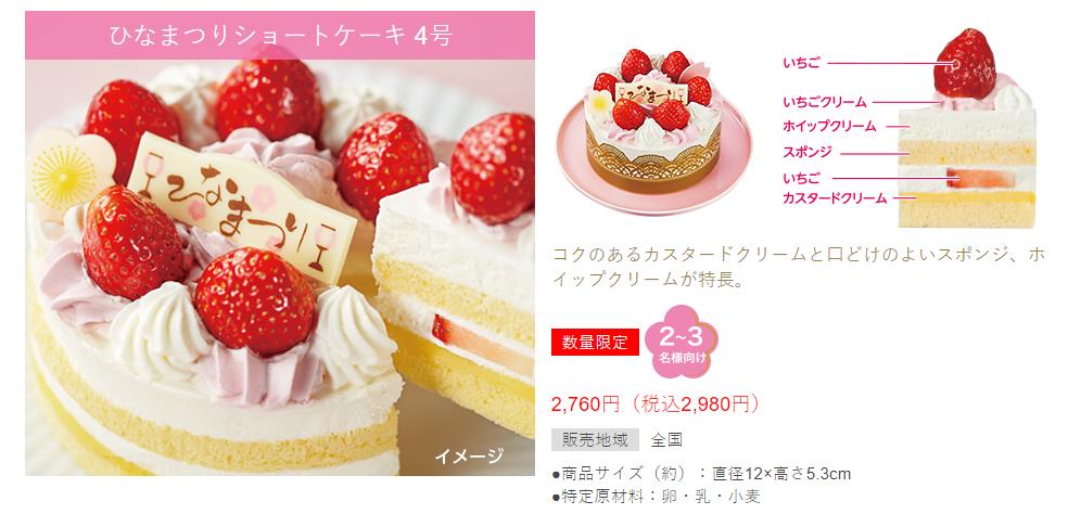 ひなまつりショートケーキ4号
