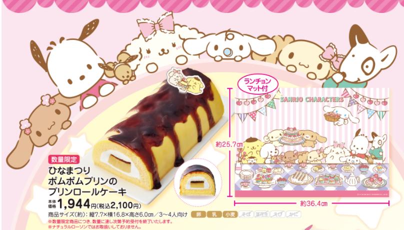 ひなまつり ポムポムプリンのプリンロールケーキ