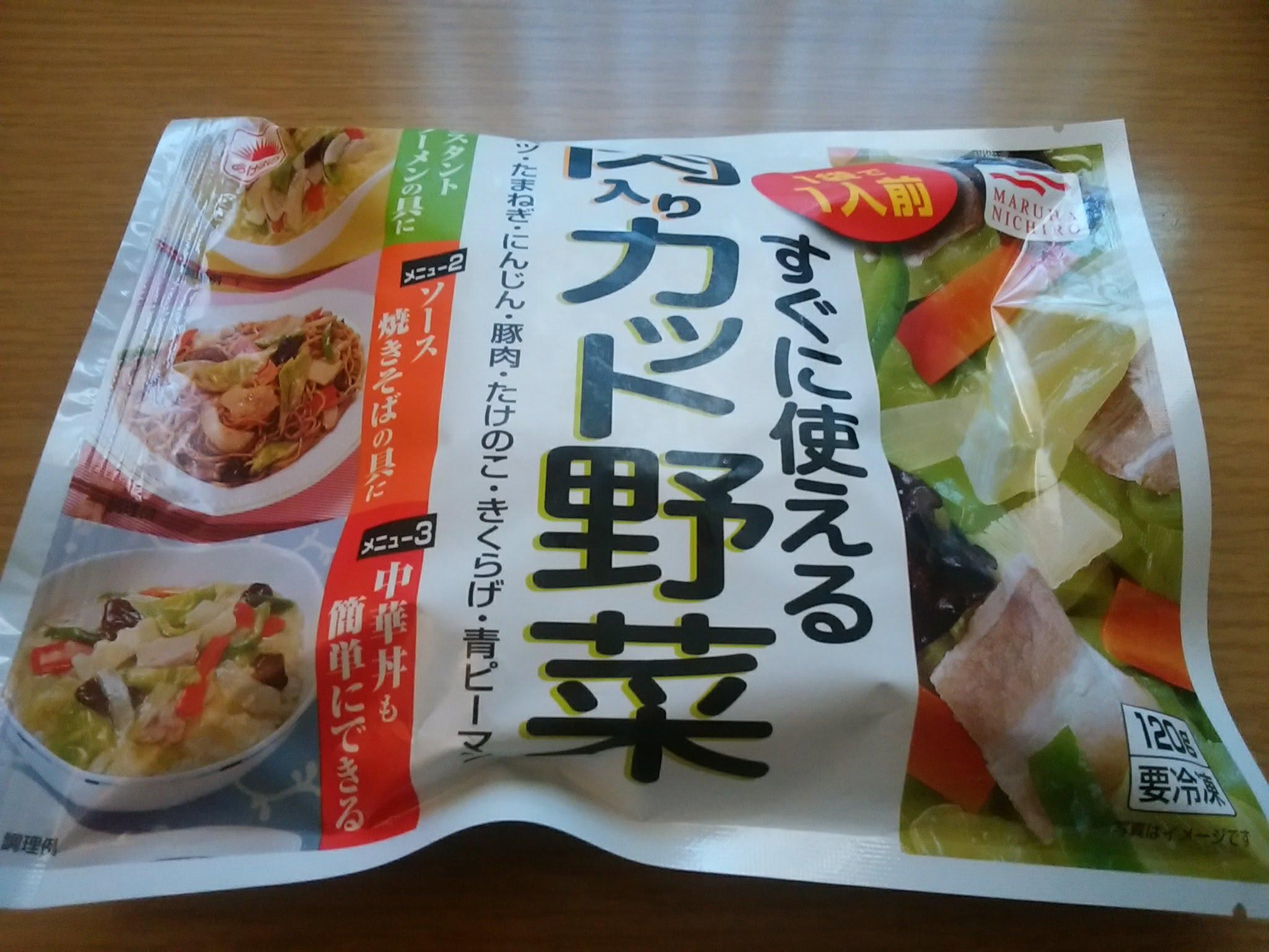 すぐに使える肉入りカット野菜