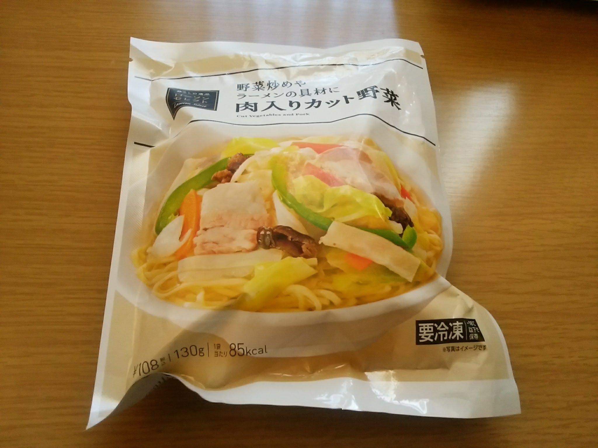 野菜炒めやラーメンの具材に 肉入りカット野菜