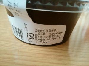 ケンズカフェ東京監修 ブロンドショコラのなめらかプリン