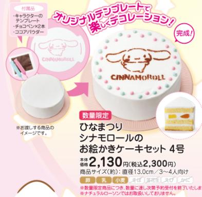 ひなまつり シナモンロールのお絵かきケーキセット 4号