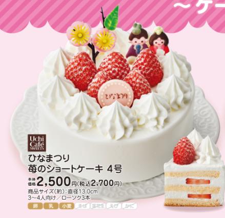 ひなまつり 苺のショートケーキ 4号