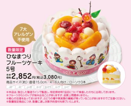 ひなまつり フルーツケーキ 5号