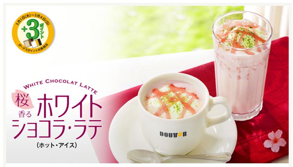 桜香る ホワイトショコラ・ラテ