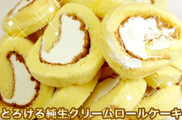 【訳あり端っこ入り】純正生クリームロールケーキ1kg