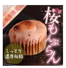 桜焼きもんぶらんセット(4個入)
