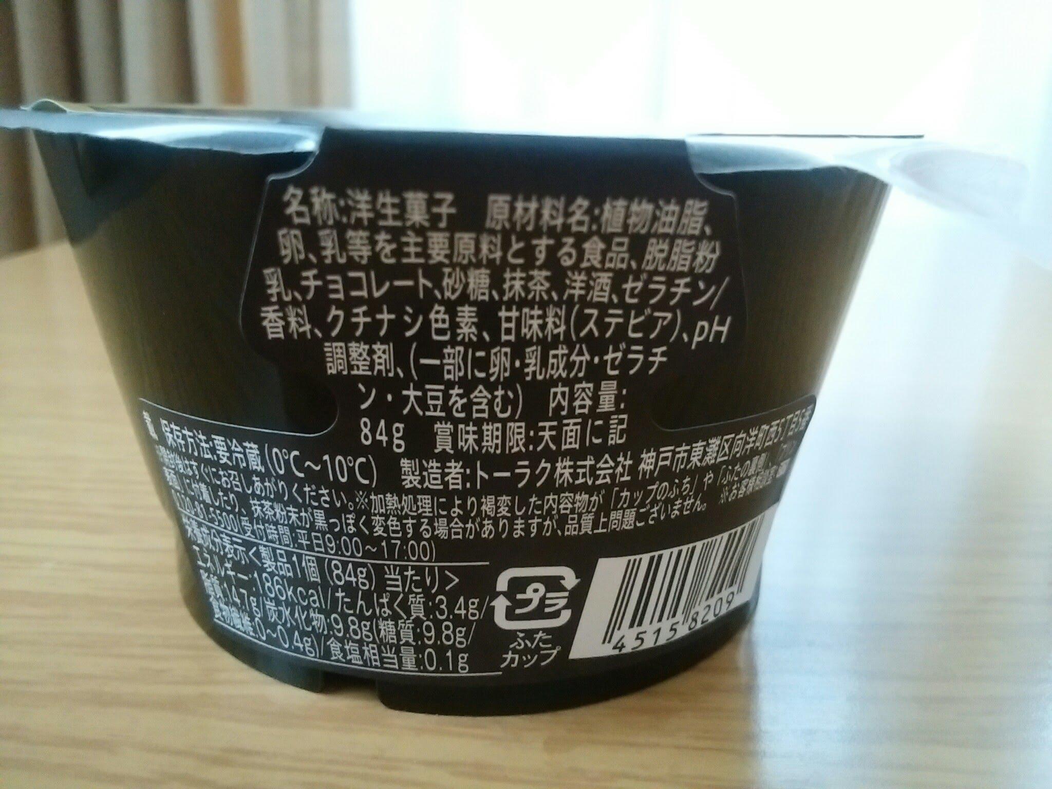 RIZAP 抹茶ショコラプリン