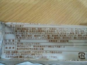 ケンズカフェ東京監修 ブロンドショコラタルト