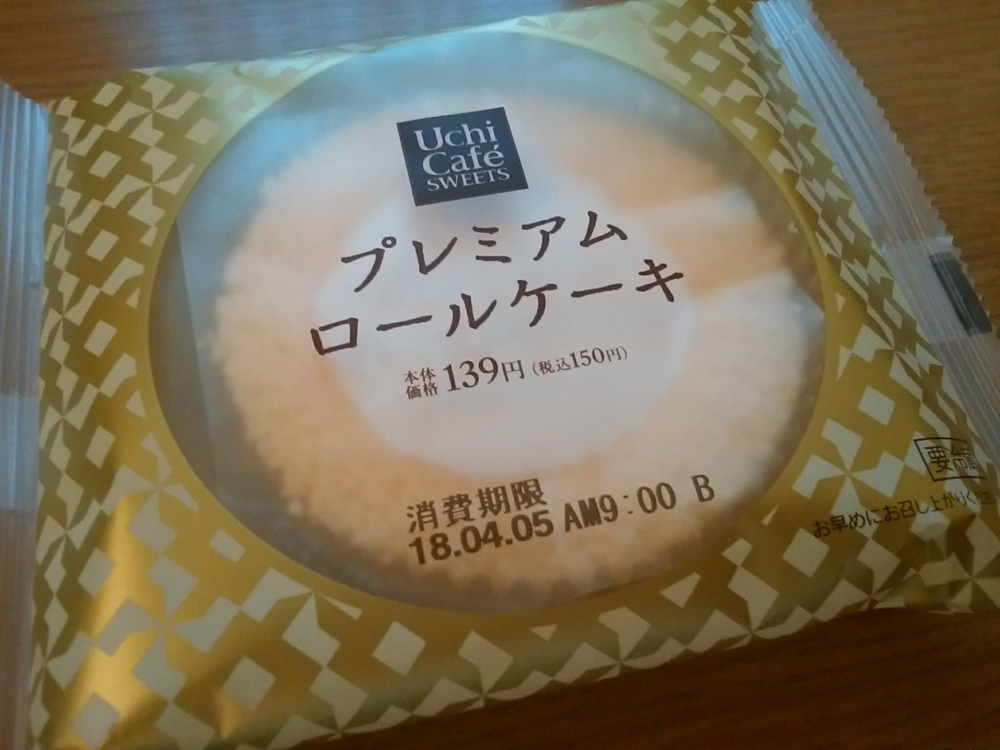 新 プレミアムロールケーキ