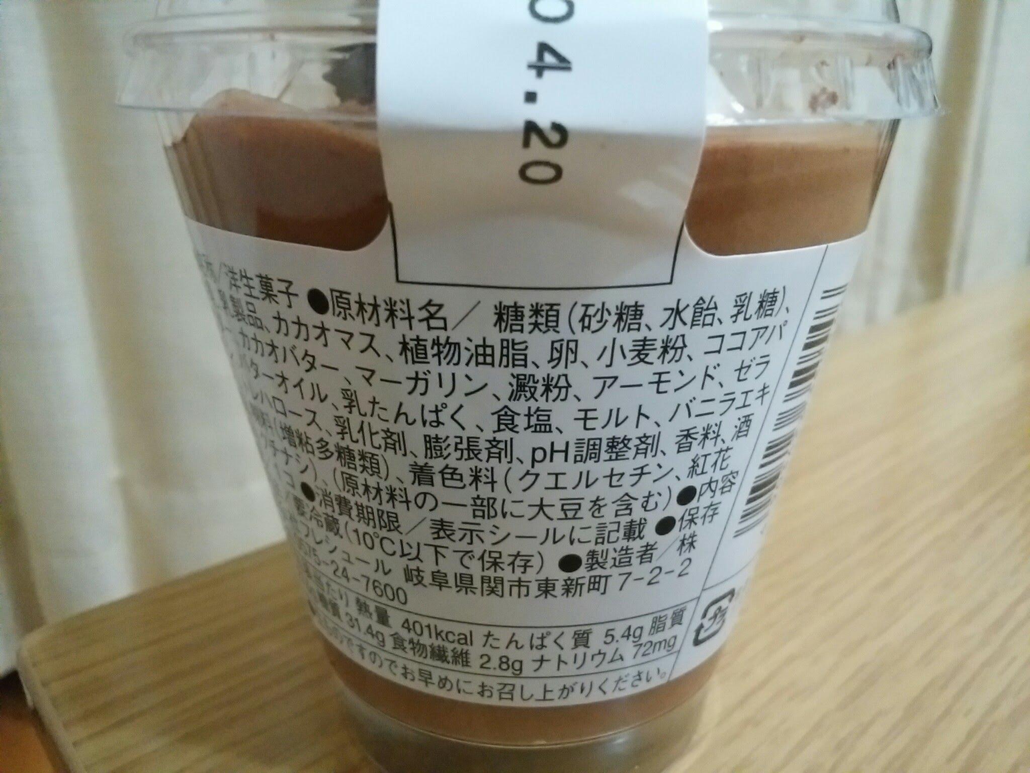 Uchi Café × GODIVA ショコラパフェ