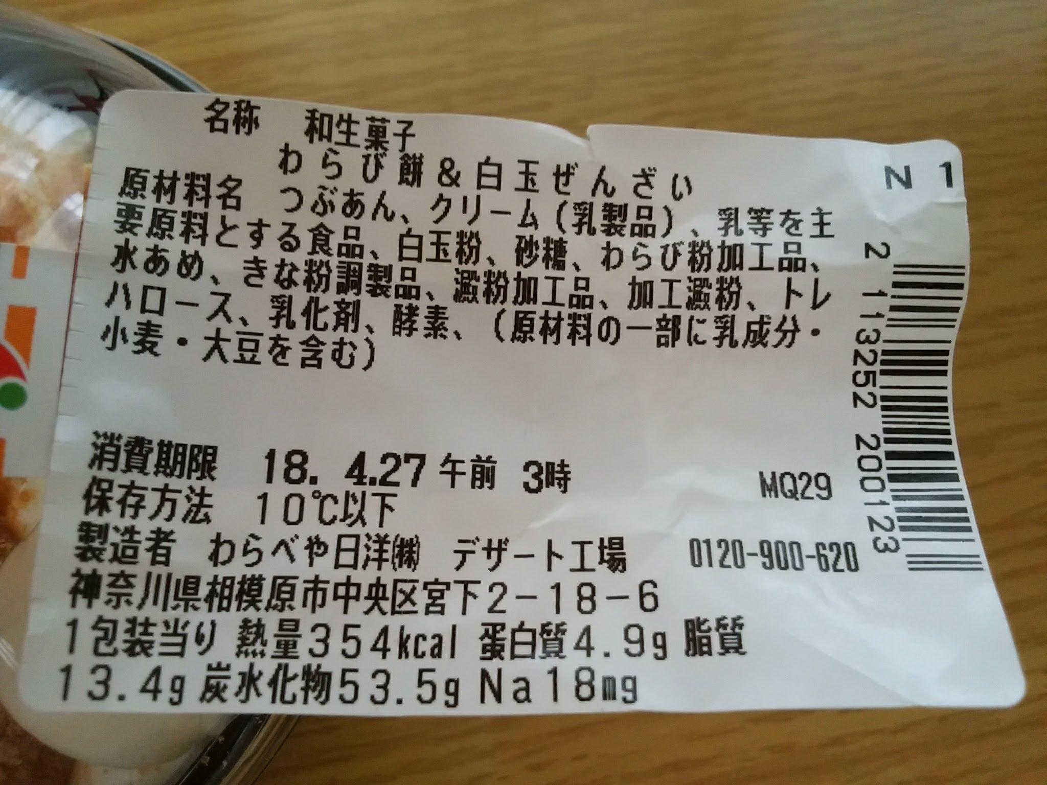北海道十勝産小豆使用わらび餅&白玉ぜんざい