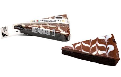 2層仕立てのガトーショコラ