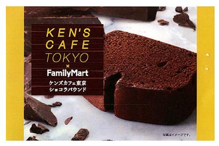 ケンズカフェ東京ショコラパウンド