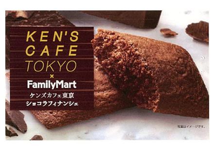 ケンズカフェ東京ショコラフィナンシェ