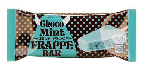 チョコミントフラッペバー