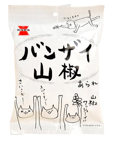 岩塚 バンザイ山椒