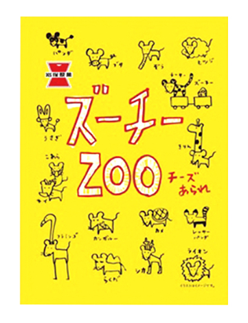 岩塚 ZOOチー